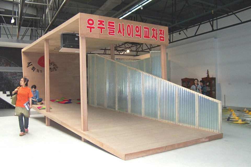 The Protoacademy pavilion with 'Intersection of Universes' text piece.
